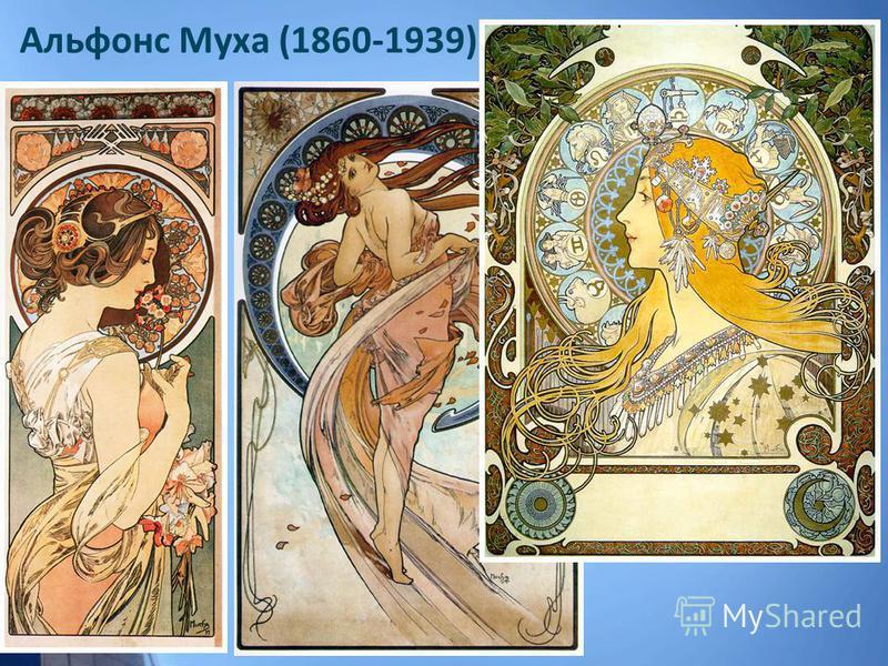 Альфонс Муха (1860-1939)