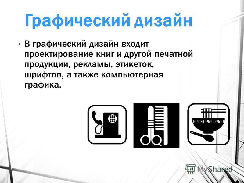 Графический дизайн В графический дизайн входит проектирование книг и другой печатной продукции, рекламы, этикеток, шрифтов, а также компьютерная графика.