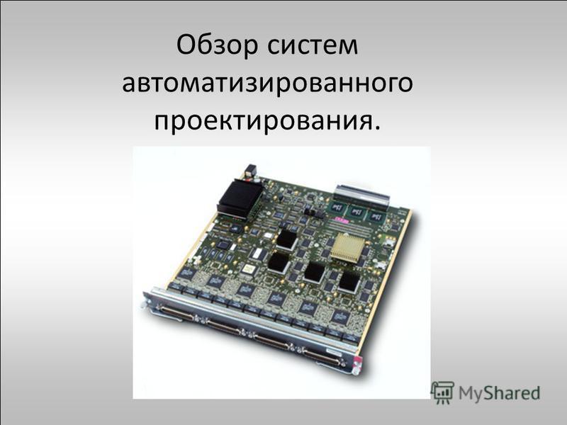 Обзор систем автоматизированного проектирования.