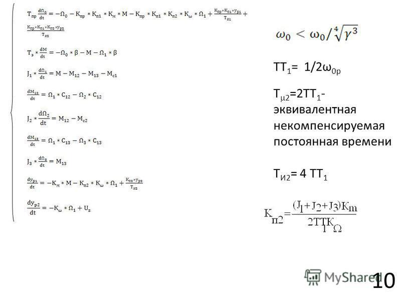 10 TT 1 = 1/2ω 0 р T 2 =2TT 1 - эквивалентная некомпенсируемая постоянная времени Т И2 = 4 ТТ 1