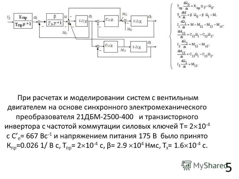 При расчетах и моделировании систем с вентильным двигателем на основе синхронного электромеханического преобразователя 21ДБМ-2500-400 и транзисторного инвертора с частотой коммутации силовых ключей Т= 2 10 -4 с С е = 667 Вс -1 и напряжением питания 1