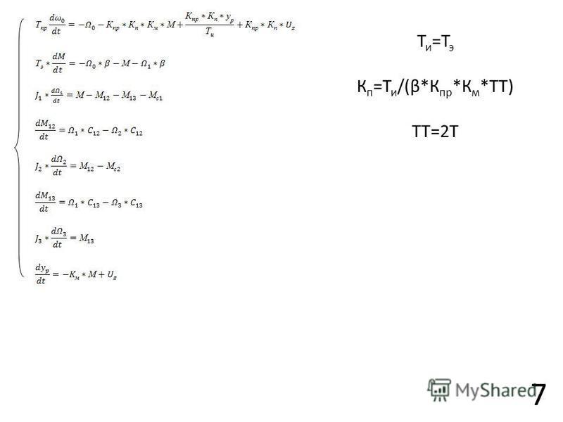 7 Т и =Т э К п =Т и /(β*К пр *К м *ТТ) TT=2Т