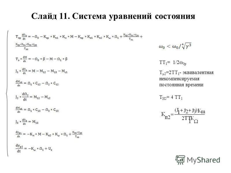 TT 1 = 1/2ω 0 р T 2 =2TT 1 - эквивалентная некомпенсируемая постоянная времени Т И2 = 4 ТТ 1 Слайд 11. Система уравнений состояния