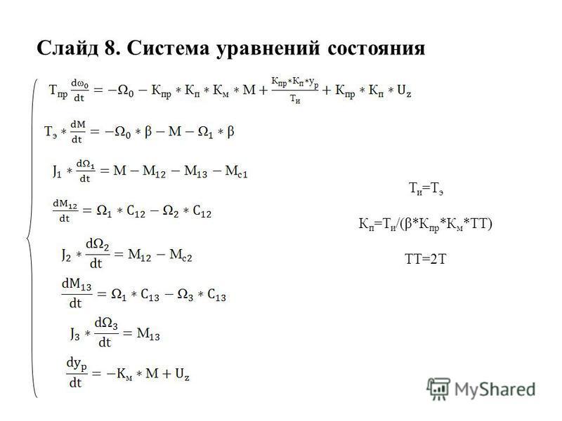 Т и =Т э К п =Т и /(β*К пр *К м *ТТ) TT=2Т Слайд 8. Система уравнений состояния