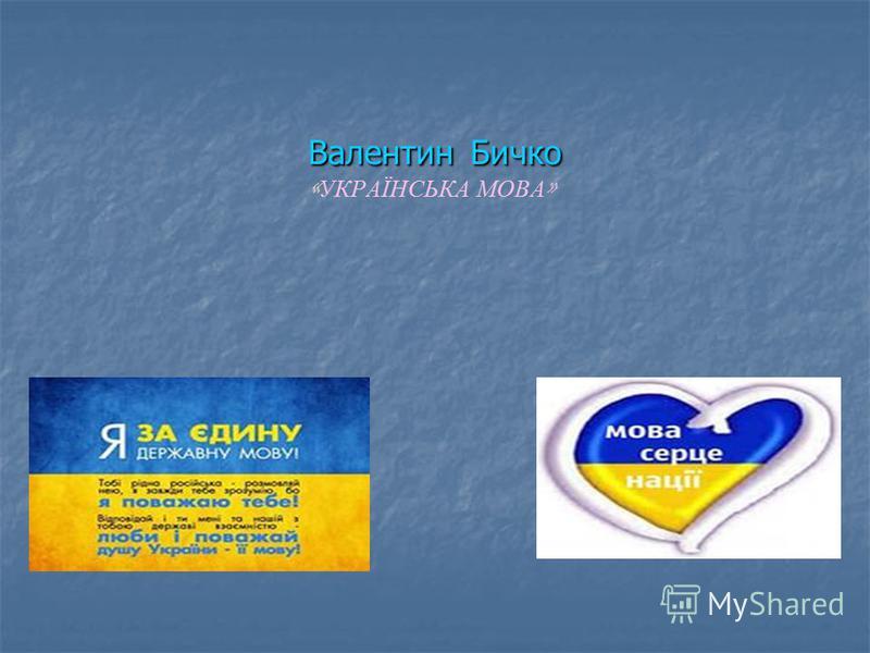 Валентин Бичко Валентин Бичко « УКРАЇНСЬКА МОВА »