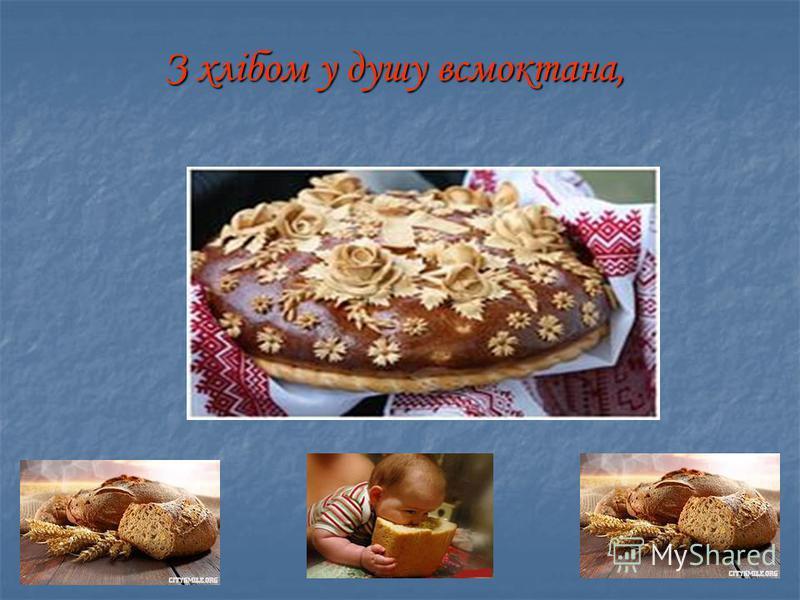 З хлібом у душу всмоктана, З хлібом у душу всмоктана,