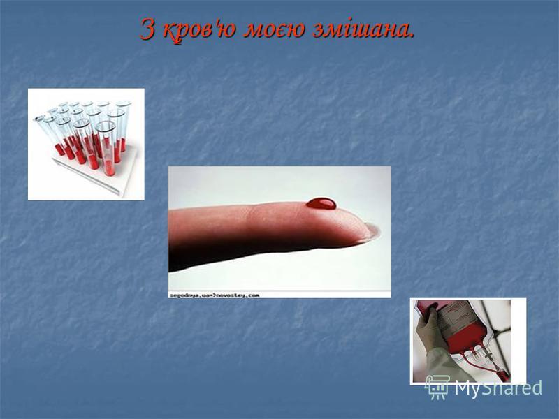 З кров'ю моєю змішана. З кров'ю моєю змішана.