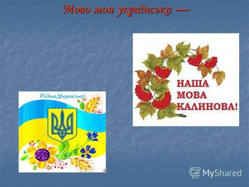 Мово моя українська Мово моя українська