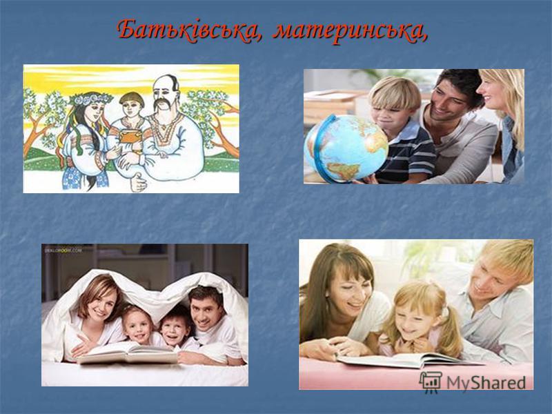 Батьківська, материнська, Батьківська, материнська,