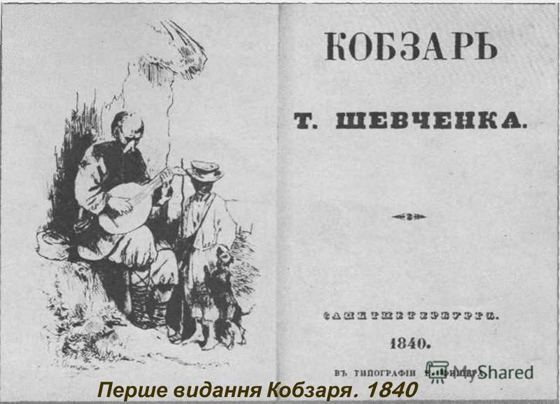 Перше видання Кобзаря. 1840