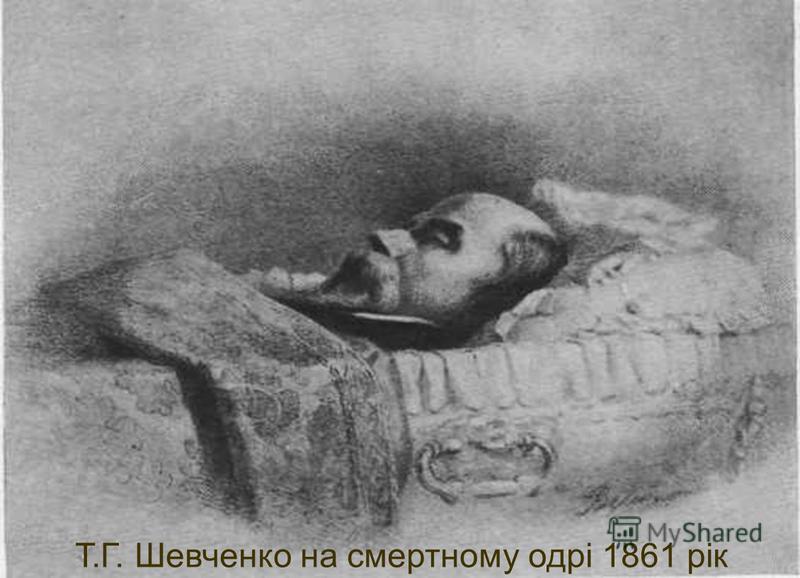 Т.Г. Шевченко на смертному одрі 1861 рік