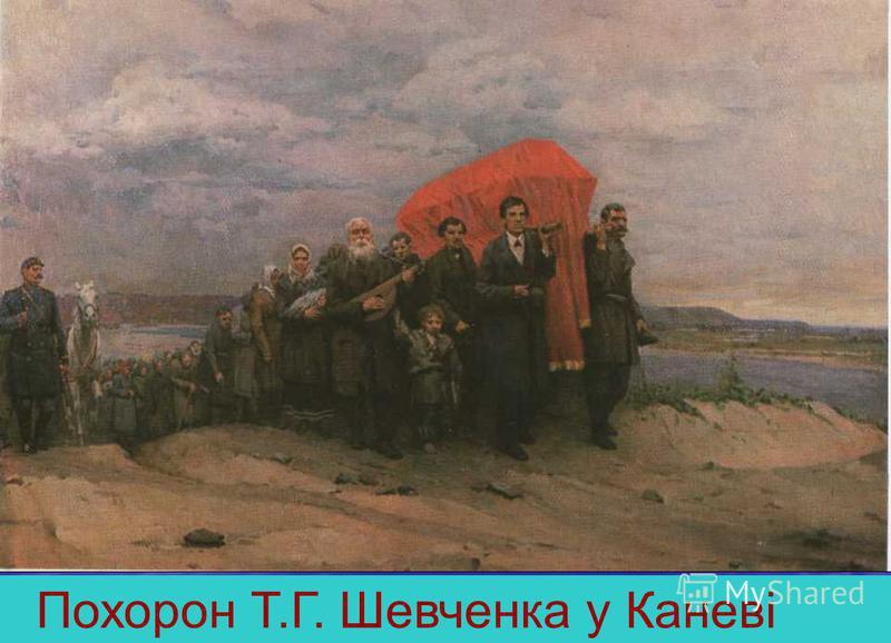 Похорон Т.Г. Шевченка у Каневі