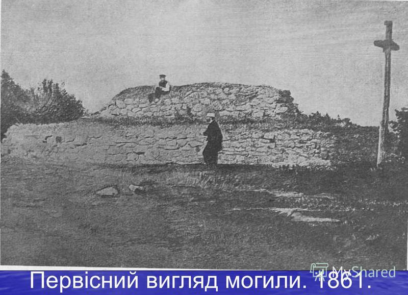 Первісний вигляд могили. 1861.