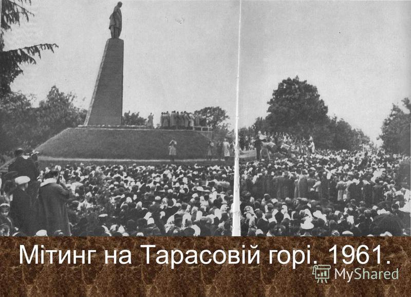Мітинг на Тарасовій горі. 1961.