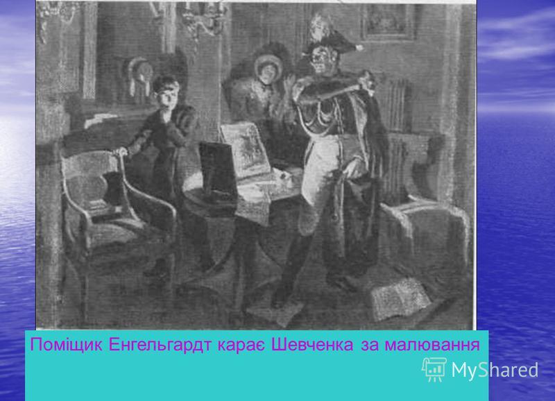 Поміщик Енгельгардт карає Шевченка за малювання