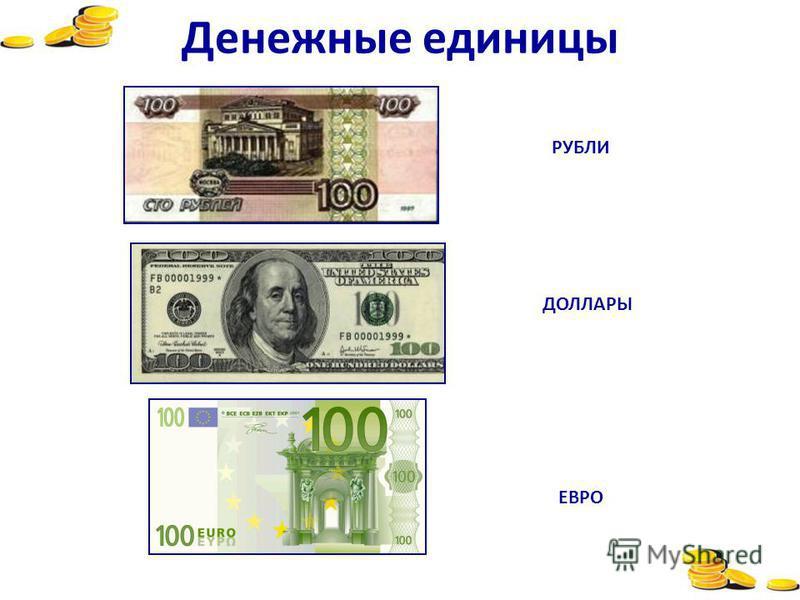 Денежные единицы РУБЛИ ДОЛЛАРЫ ЕВРО