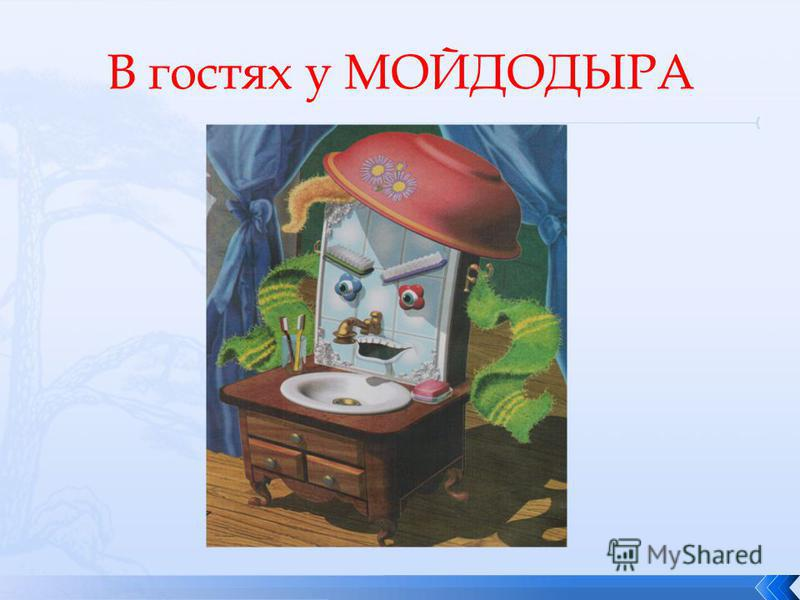 В гостях у МОЙДОДЫРА