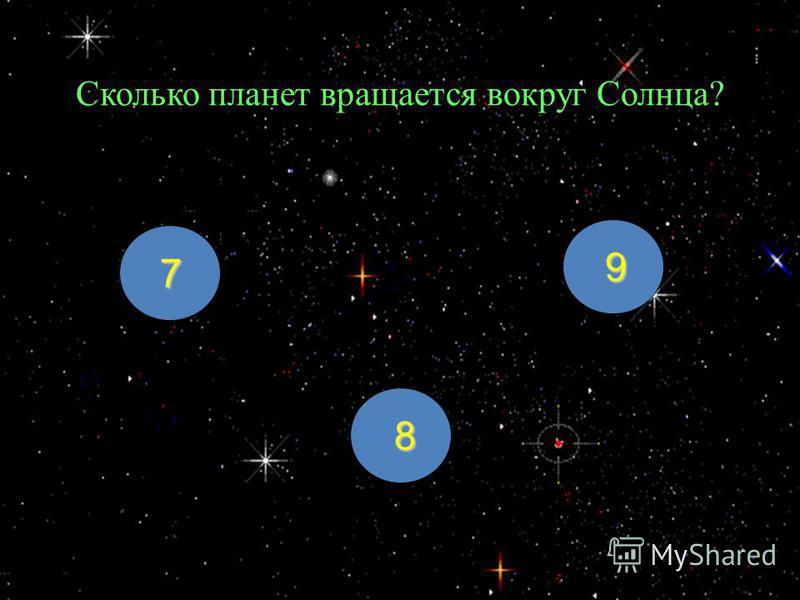Сколько планет вращается вокруг Cолнца? 7 7 7 7 8 8 8 8 9 9