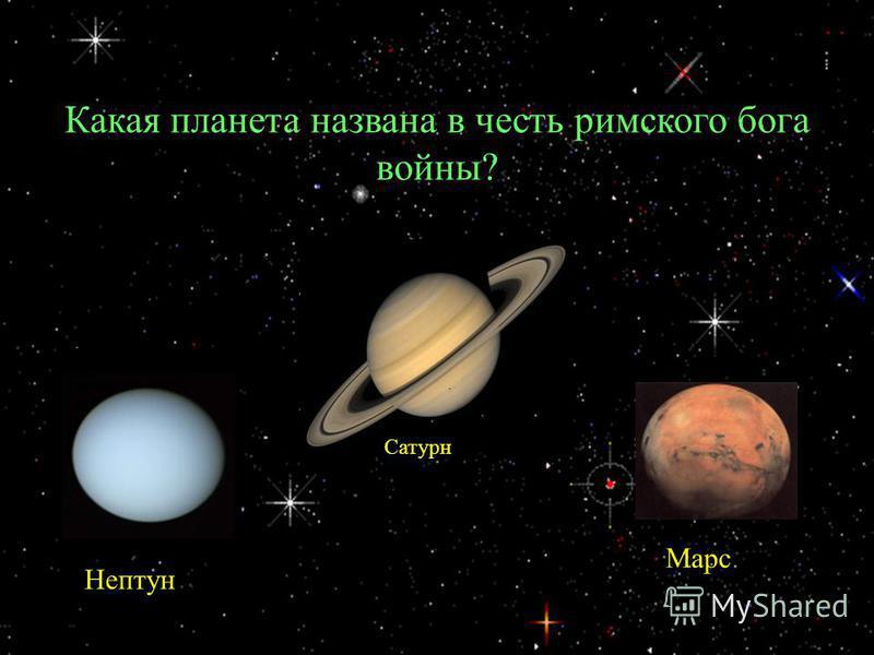 Какая планета названа в честь римского бога войны? Нептун Сатурн Марс