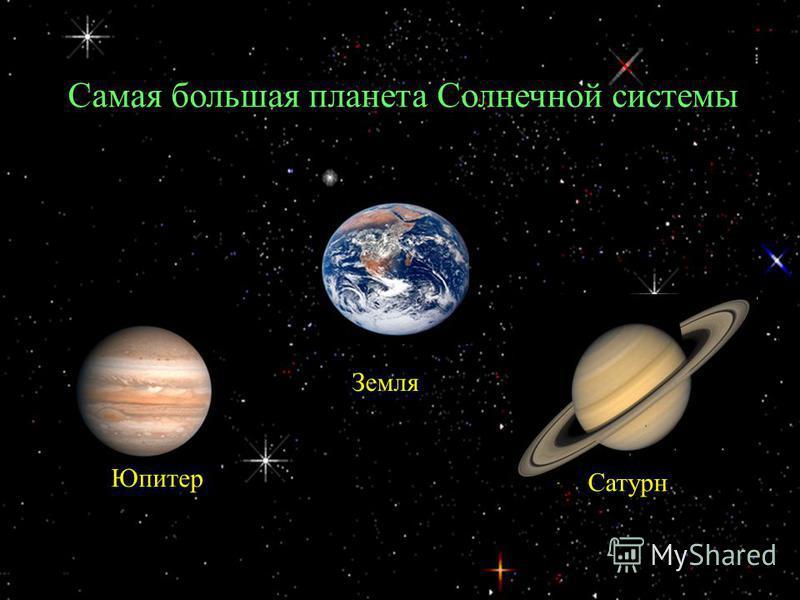 Cамая большая планета Солнечной системы Юпитер Земля Сатурн