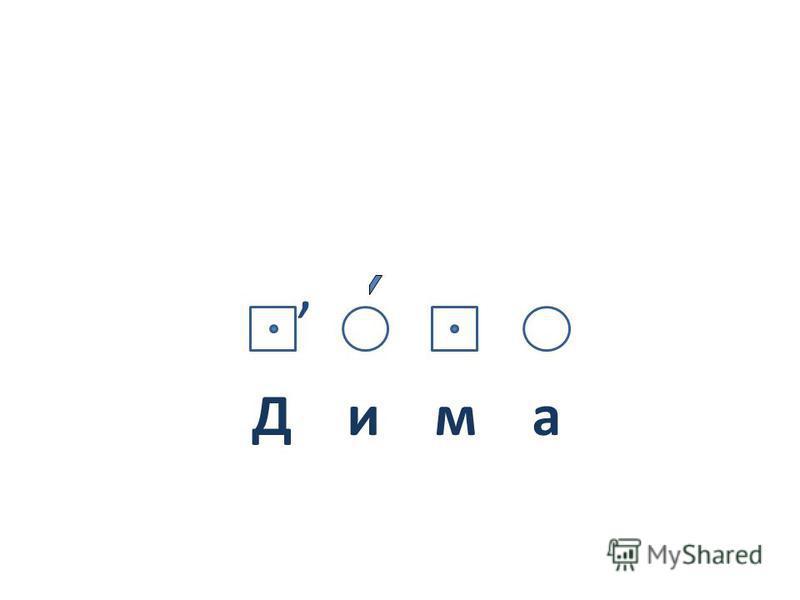 Д и м а