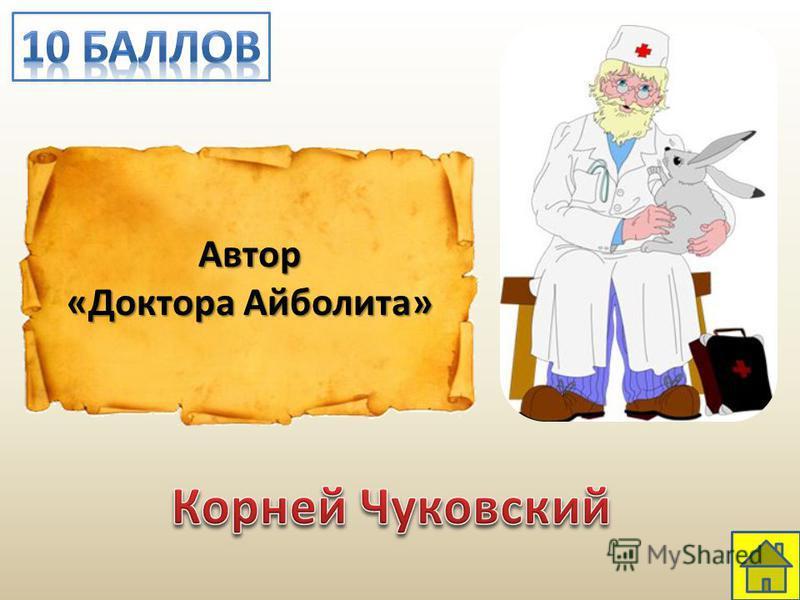 Автор «Доктора Айболита»