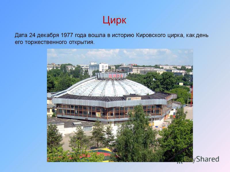 Цирк Дата 24 декабря 1977 года вошла в историю Кировского цирка, как день его торжественного открытия.