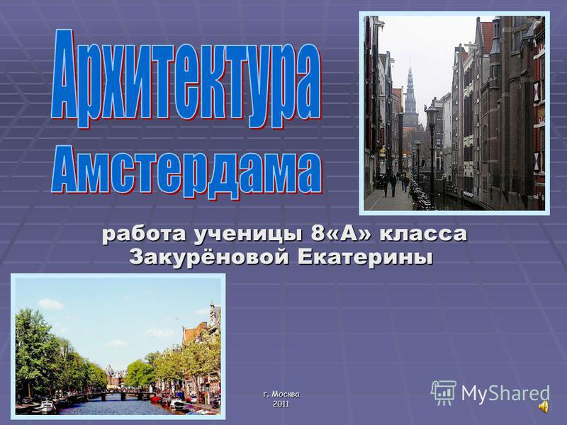 работа ученицы 8«А» класса Закурёновой Екатерины работа ученицы 8«А» класса Закурёновой Екатерины г. Москва 2011