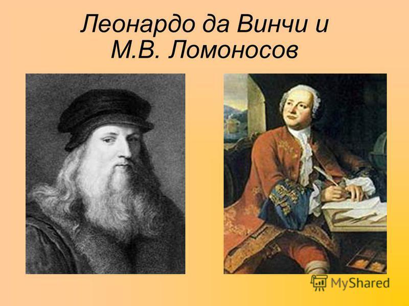 Леонардо да Винчи и М.В. Ломоносов