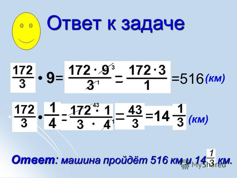 Ответ к задаче (км) 9=9= =516 3 1 (км) Ответ: машина пройдёт 516 км и 14 км. 1 43 =14