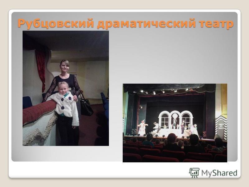 Рубцовский драматический театр