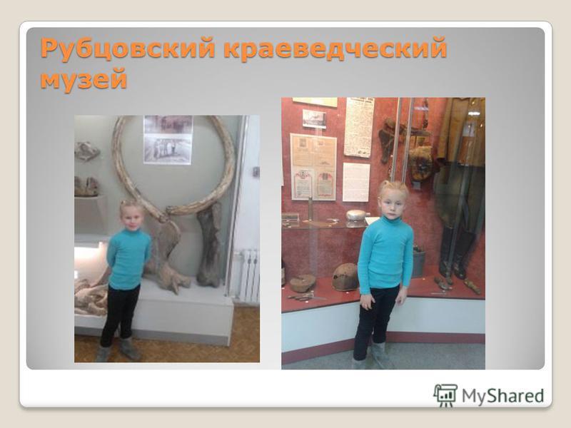 Рубцовский краеведческий музей