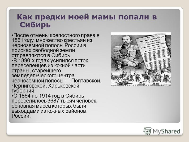 Как предки моей мамы попали в Сибирь После отмены крепостного права в 1861 году, множество крестьян из черноземной полосы России в поисках свободной земли отправляются в Сибирь. В 1890-х годах усилился поток переселенцев из южной части страны, старей