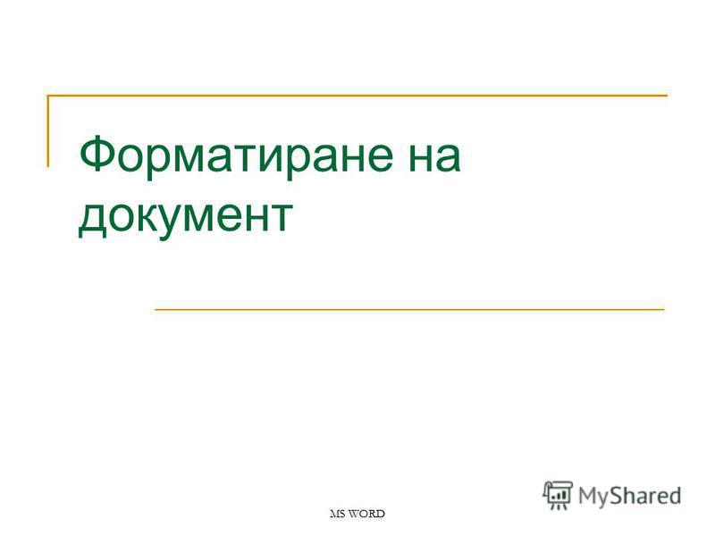 MS WORD Форматиране на документ