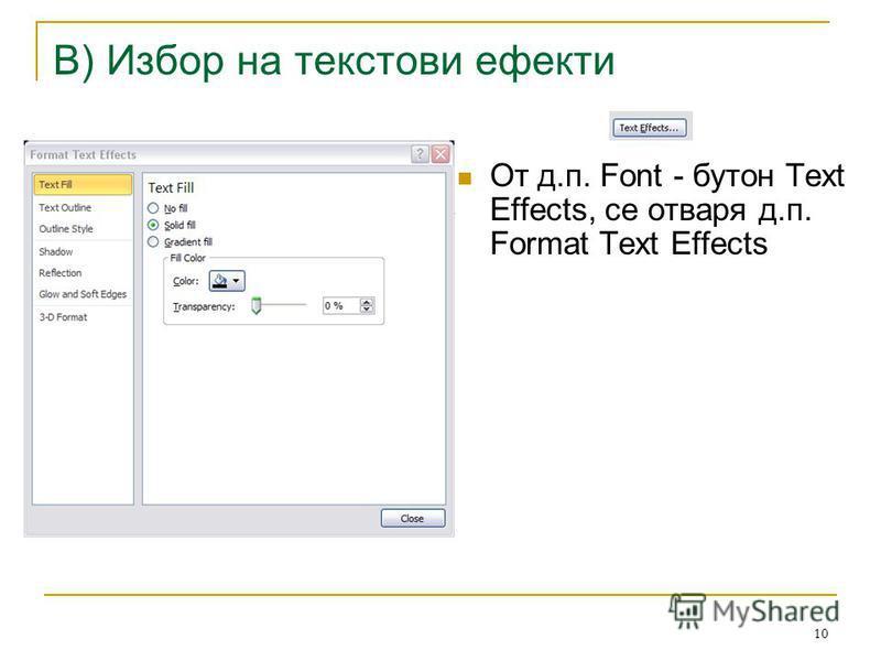 10 В) Избор на текстови ефекти От д.п. Font - бутон Text Effects, се отваря д.п. Format Text Effects