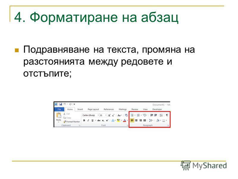 4. Форматиране на абзац Подравняване на текста, промяна на разстоянията между редовете и отстъпите;