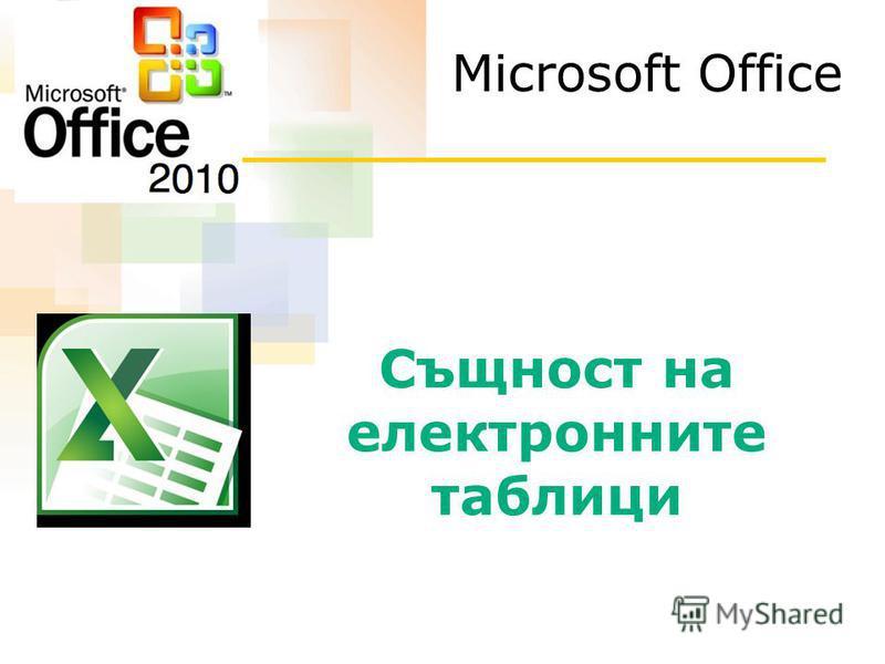 Същност на електронните таблици Microsoft Office