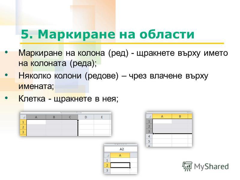 5. Маркиране на области Маркиране на колона (ред) - щракнете върху името на колоната (реда); Няколко колони (редове) – чрез влачене върху имената; Клетка - щракнете в нея;