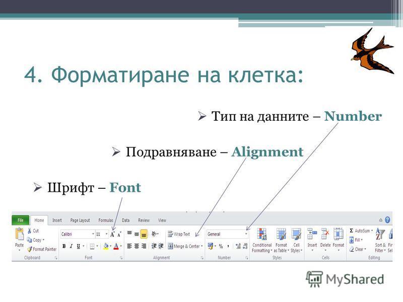4. Форматиране на клетка: Тип на данните – Number Подравняване – Alignment Шрифт – Font