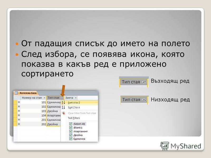 От падащия списък до името на полето След избора, се появява икона, която показва в какъв ред е приложено сортирането Възходящ ред Низходящ ред