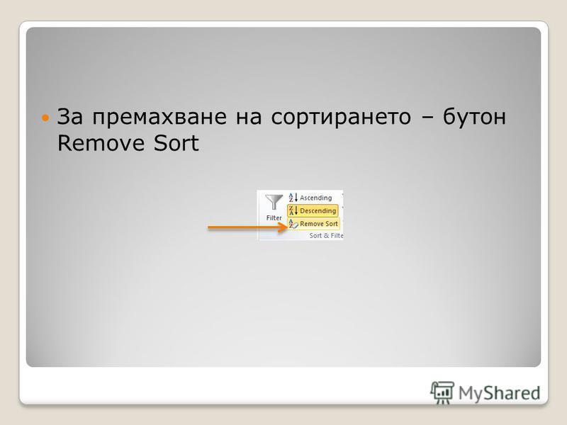 За премахване на сортирането – бутон Remove Sort