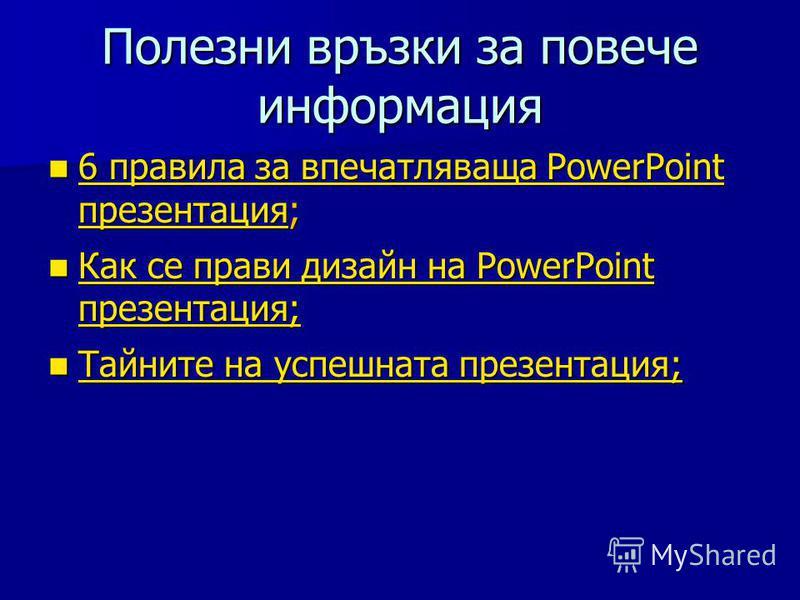 Полезни връзки за повече информация 6 правила за впечатляваща PowerPoint презентация; 6 правила за впечатляваща PowerPoint презентация; 6 правила за впечатляваща PowerPoint презентация 6 правила за впечатляваща PowerPoint презентация Как се прави диз