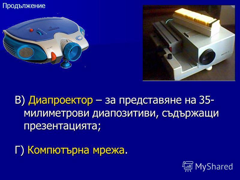 Продължение В) Диапроектор – за представяне на 35- милиметрови диапозитиви, съдържащи презентацията; Г) Компютърна мрежа.