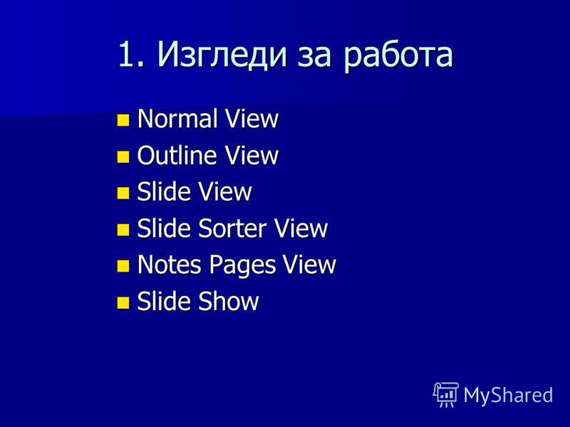 1. Изгледи за работа Normal View Normal View Outline View Outline View Slide View Slide View Slide Sorter View Slide Sorter View Notes Pages View Notes Pages View Slide Show Slide Show