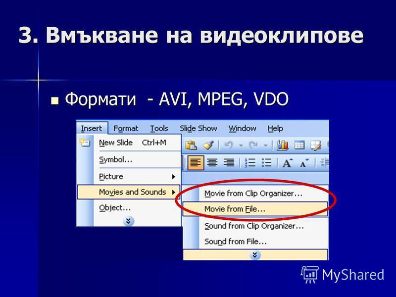 3. Вмъкване на видеоклипове Формати - AVI, MPEG, VDO Формати - AVI, MPEG, VDO