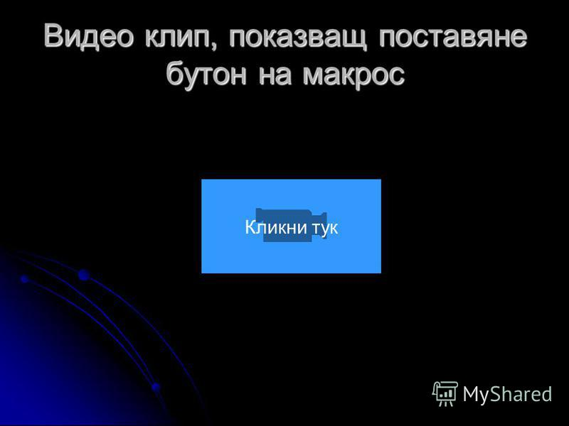 Видео клип, показващ поставяне бутон на макрос Кликни тук