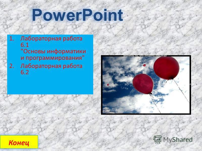 Конец Конец 1. Лабораторная работа 6.1 Основы информатики и программирования 2. Лабораторная работа 6.2 PowerPoint PowerPoint