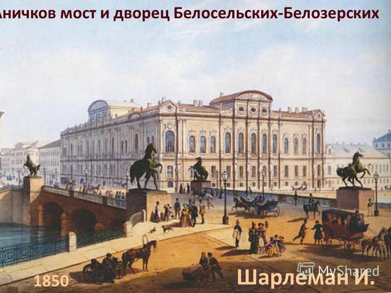 Шарлеман И. Аничков мост и дворец Белосельских-Белозерских 1850