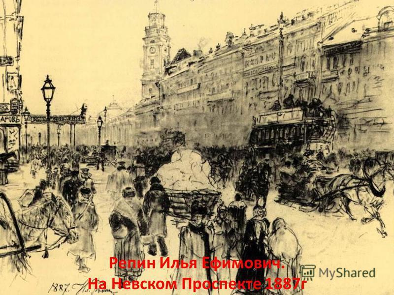 Репин Илья Ефимович. На Невском Проспекте 1887 г