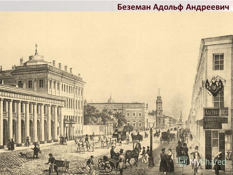 Беземан Адольф Андреевич